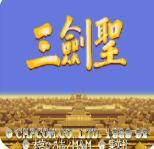 三国志2三圣剑ROM中文加强版