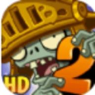 植物大战僵尸2.5.2全10阶全植物解锁最新破解版破解版
