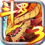 斗罗大陆3安卓最新版