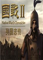 国战2:列国志传中文傻瓜包