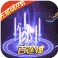 龙之剑圣无限刷充值版bt版