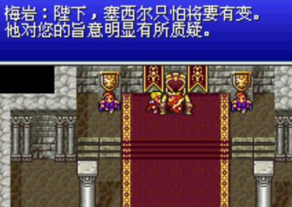 最终幻想4硬盘版