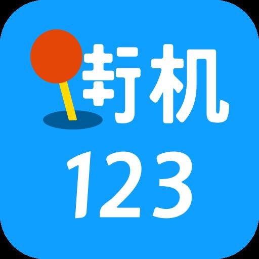 街机123官网正式版