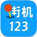 街机123苹果手机版