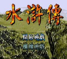 水浒传中文版apk