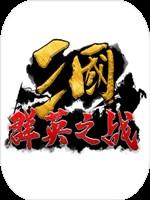 三国群英之战中文汉化版