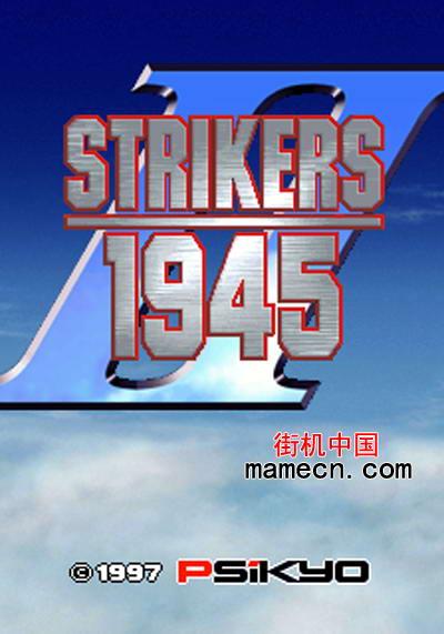 打击者1945II世界版 Strikers 1945 II(World)