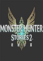 Monster Hunter Stories 2: Wings of Ruin最新版