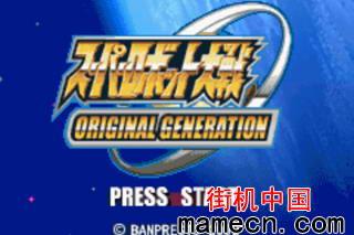 【GBA】超级机器人大战OG中文版+模拟器