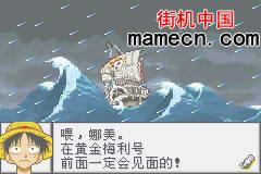 【GBA】海贼王-赏金之王中文版