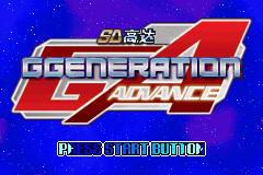 【GBA】SD高达G世纪中文版带模拟器