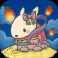 月兔历险记中文版