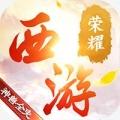 西游荣耀GM版安卓版