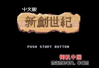 【MD】新创世纪中文版