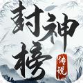 魅影传说封神榜中文版