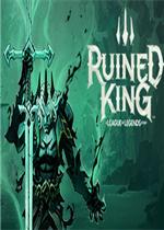 破败王者:英雄联盟传奇未加密直装版