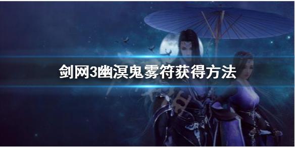 《劍網3》幽溟鬼霧符是什么 幽溟鬼霧符獲得方法