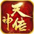 天神传之梦幻仙尊中文版