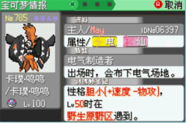 口袋妖怪 究极绿宝石II.9