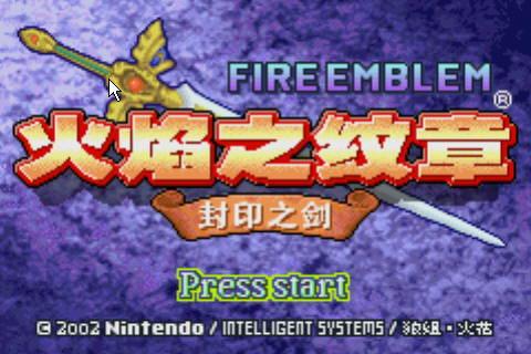 【GBA】火焰之纹章_烈火之剑中文版带模拟器