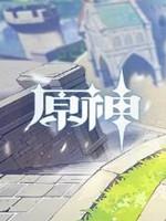 原神1.1中文傻瓜包
