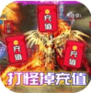 沙城争霸打怪掉充值版中文汉化版