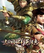 三国群英传8中文绿色版