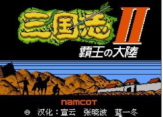 三国志2霸王的大陆硬盘版