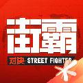 腾讯街霸对决官网正式版
