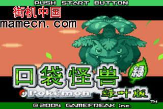 【GBA】口袋妖怪绿叶中文版带模拟器