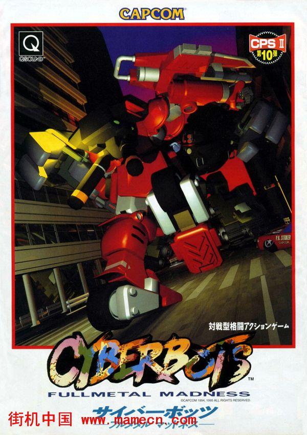 装甲战士格斗版日版Cyberbots-Fullmetal Madness(Japan)街机游戏海报