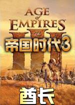 帝国时代3酋长中文汉化版