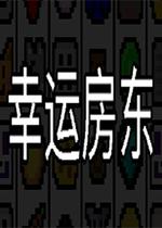 幸运房东中文硬盘版