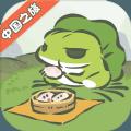 旅行青蛙国内之旅中文汉化版