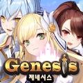 创世纪GENESIS最新版