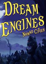梦幻引擎:游牧城市完整版
