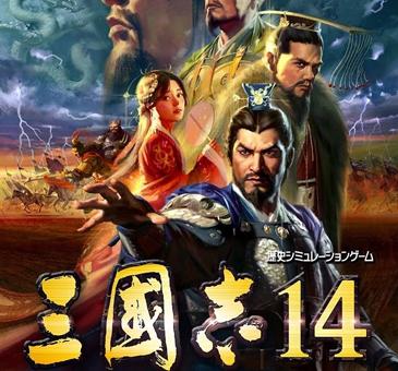 三国志14内购bt版