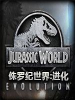 侏罗纪世界:进化DLC整合版最新版