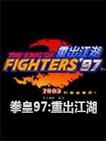 拳皇97:重出江湖中文汉化版