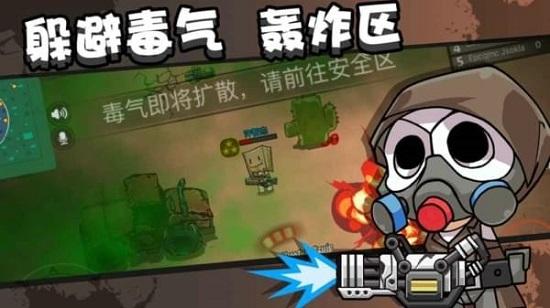 絕地大作戰中文版