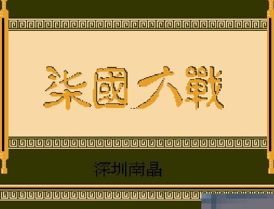 七国大战FC游戏