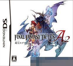 最终幻想战略版A2:封穴手机移植版