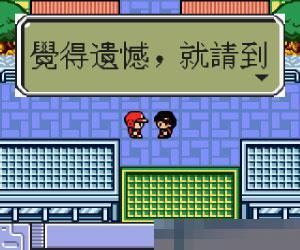 口袋妖怪-钻石 (Pokemon Diamond) 繁体中文 手机版