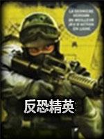 反恐精英cs中文版