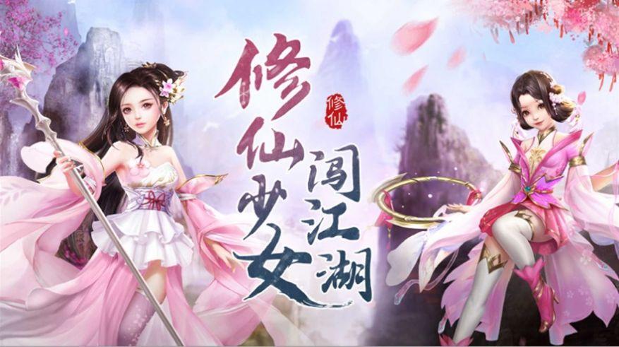 修仙少女闖江湖游戲手機版ios圖片1
