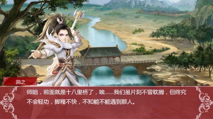 修仙少女闖江湖游戲手機版ios圖片3