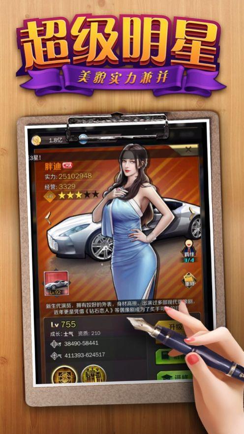 秘書模擬器游戲安卓版圖片2