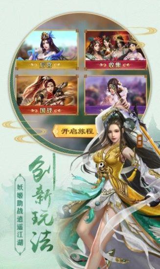 劍俠江湖之鐵血狂刀游戲官方安卓版圖片3