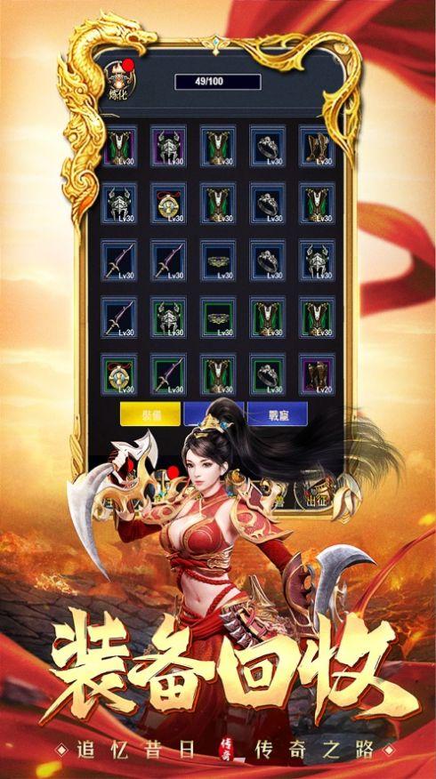 至高皇城不滅傳說游戲官網版圖片1