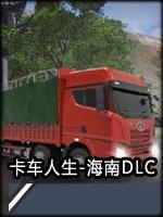 卡车人生-海南DLC中文汉化版